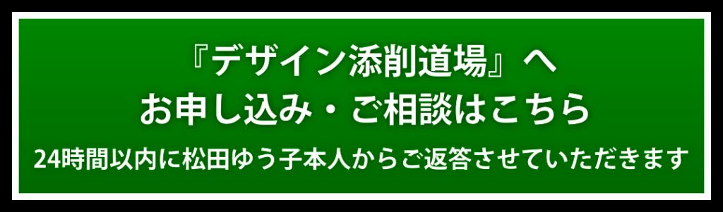 デザイン添削道場へ お申込み・ご相談はこちら 24時間以内に松田ゆう子本人からご返信させていただきます