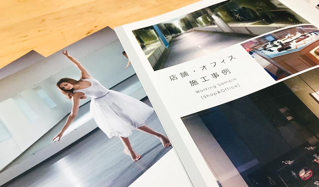 パンフレット表紙デザインと中ページ