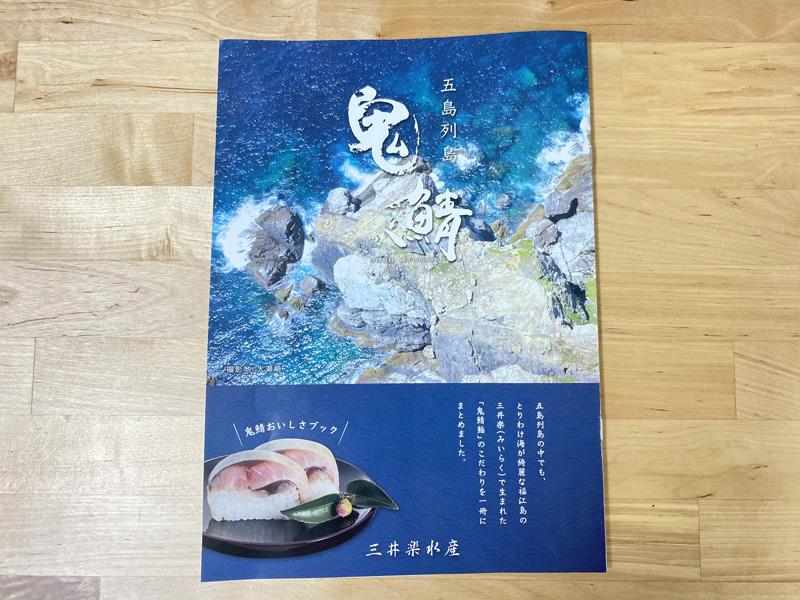 お取り寄せ商品カタログ・パンフレット表紙デザイン