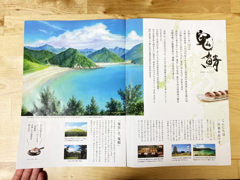 お取り寄せ商品パンフレット中ページデザイン1