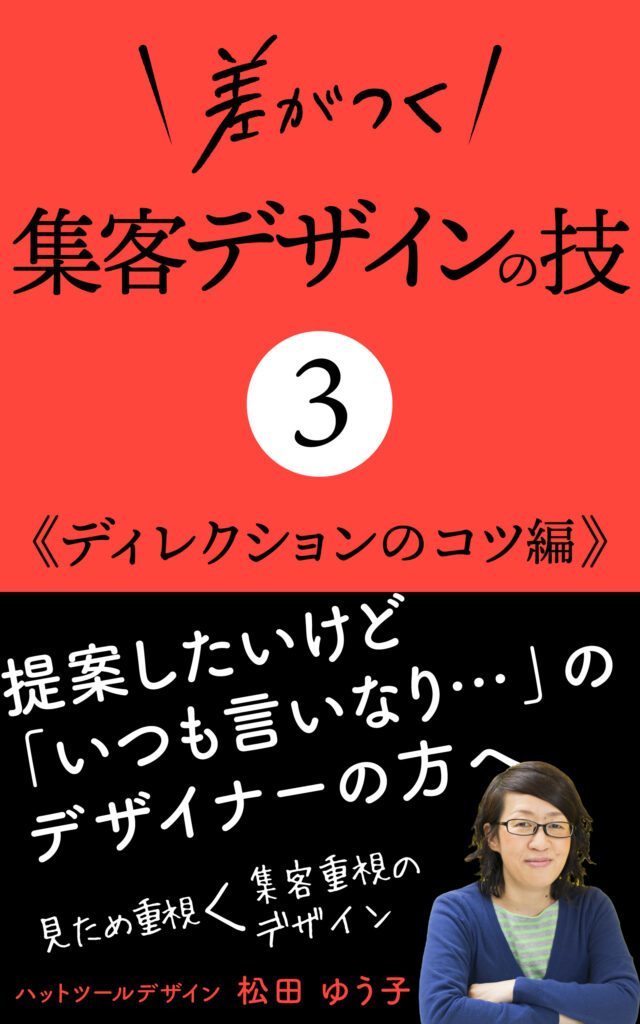 差がつく集客デザインの技3 ディレクション編