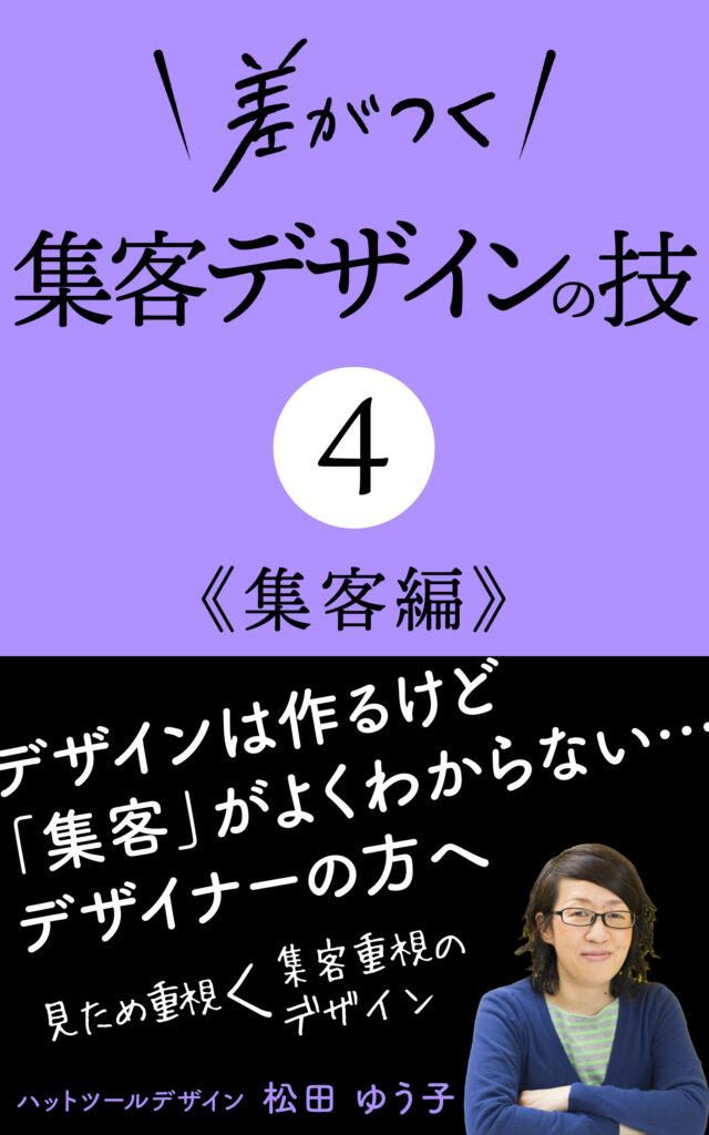 差がつく集客デザインの技4-集客編